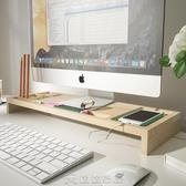 (快速)電腦增高架 實木電腦顯示器臺式螢幕增高架辦公室墊高底座桌面鍵盤收納置物架YYJ