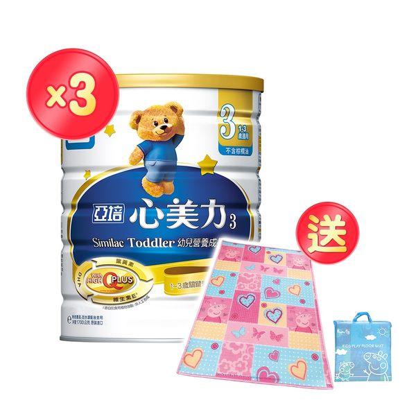 亞培 心美力3號High Q Plus(1700g) 三入組【加贈】佩佩豬繽紛遊戲墊 │飲食生活家