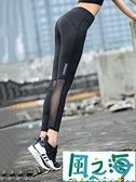 健身褲瑜伽褲女高腰提臀彈力透氣瑜伽服運動跑步緊身健身褲夏季薄款 【風之海】
