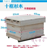 蜂箱中蜂蜜蜂標準烘干杉木平箱套餐蜂桶全套新手養蜂工具 【八二折鉅惠】