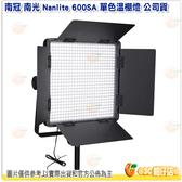@3C 柑仔店@ 南冠 南光 Nanlite 600SA 單色溫棚燈 公司貨 5600K LED 攝影燈 攝影棚