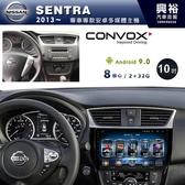 【CONVOX】2013~17年NISSAN SENTRA專用10吋螢幕安卓主機*聲控+藍芽+導航*GT4-8核2+32G