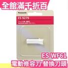 【替換刀頭】日本 Panasonic 電動修容刀 替換刀頭 ES-9279【小福部屋】