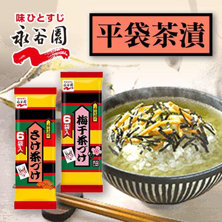 日本 永谷園 平袋茶漬 6袋入 鮭魚茶漬 梅干茶漬 香鬆 飯友 茶泡飯 拌飯料 調味料 配飯