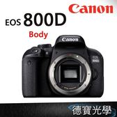 Canon  EOS 800D 單機身 總代理公司貨 刷卡分期零利
