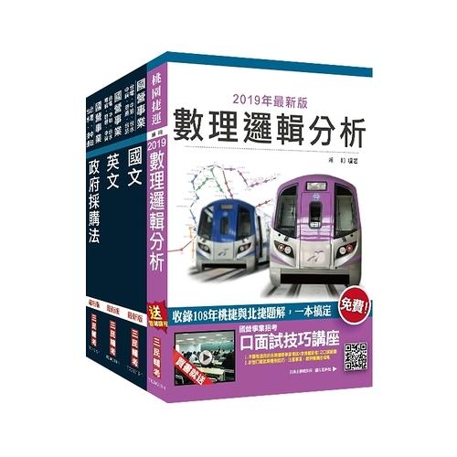 2020桃園捷運(助理專員-行政採購類)超效(套書)