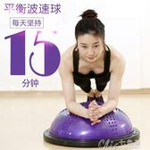 半圓平衡球健身瑜伽半球平衡半球康復訓練半球igo Chic七色堇