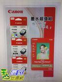 [COSCO代購] W121233 Canon 745/746 墨水相紙組( 黑XL x2 +彩XL x 1+相紙 x1 )