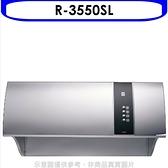 (含標準安裝)《結帳打9折》櫻花【R-3550SL】80公分深罩式健康取向排油煙機