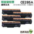 HP 85A / CE285A 黑色 【促銷五支組,相容碳粉匣】 適用LJ P1102/P1102W/M1132/M1212nf/1102/1212/1132/M1212