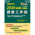 調查特考2020試題大補帖(調查工作組)