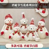 聖誕節裝飾雪花繫列公仔雪人老人麋鹿聖誕樹擺件酒店商場場景佈置 町目家