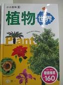 【書寶二手書T8/少年童書_DAA】植物世界_洪名慶