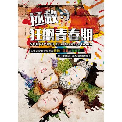 拯救狂飆青春期DVD