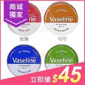 Vaseline 凡士林 護唇膏(圓罐)4款可選【小三美日】$49