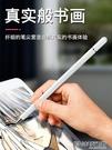ipad筆觸控筆電容筆apple pencil主動式平板筆二代手機 時尚教主