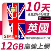 【TPHONE上網專家】12GB 10天 英國 贈送當地通話 3000分鐘