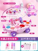 兒童化妝品玩具套裝無毒女孩過家家女童小孩的公主彩妝盒車指甲油 叮噹百貨