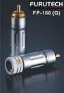 【新竹勝豐群音響】Furutech 古河 FP-160 (G) Audio高性能 夾鎖型 鍍金 RCA接頭