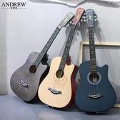 吉他安德魯38寸41寸民謠初學者入門吉他男女學生用自學練習木吉他 時尚新品