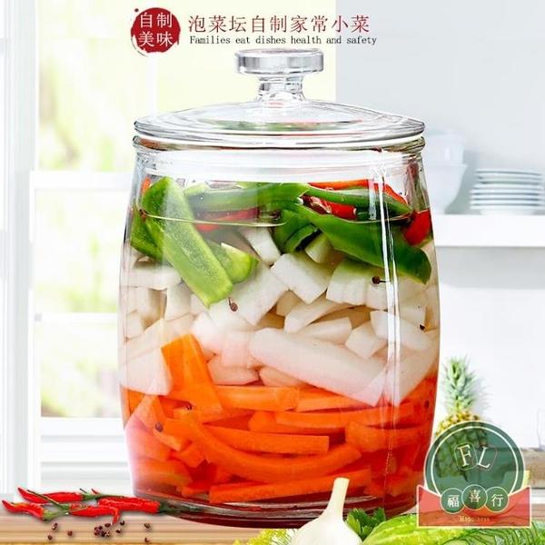家用帶蓋腌制咸菜玻璃缸加厚玻璃瓶密封罐腌菜缸【福喜行】