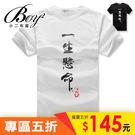 一生懸命 潮流個性短袖T恤【NAA204】