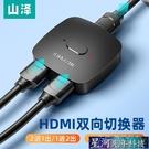 切換器 山澤HDMI切換器雙向2進1出分配器一分二4K高清視頻電腦顯示分頻器 星河光年