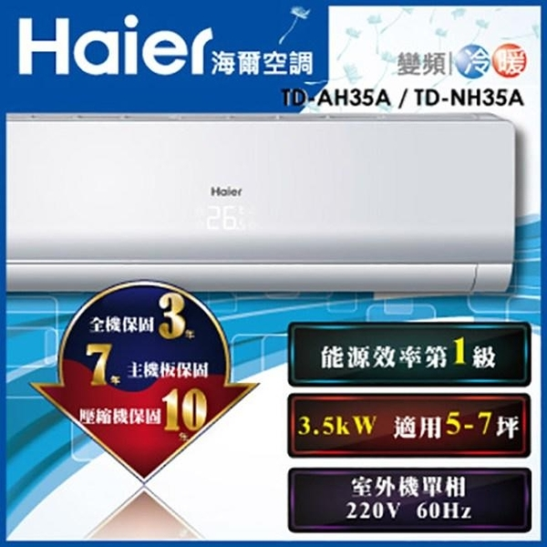 免運費+基本安裝 一級節能 海爾 家用一對一 冷暖 變頻分離式冷氣/變頻空調 TD-NH35A/TD-AH35A