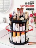 化妝品收納盒置物架桌面旋轉梳妝台口紅整理CY『韓女王』