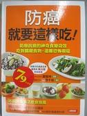 【書寶二手書T2/醫療_DKW】防癌就要這樣吃_謝瑞坤