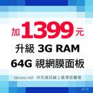 升級 3G RAM 64G儲存 視網膜面板