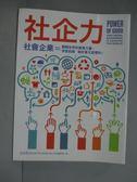 【書寶二手書T7/社會_ZCD】社企力-社會企業_社企流