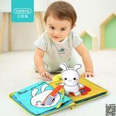 玩具布書 寶寶3D立體布書 嬰兒早教益智撕不爛布書0-3歲6-12個月玩具 3款