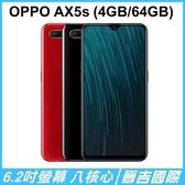 【晉吉國際】OPPO AX5s 6.2吋螢幕 4GB/64GB 八核心 4G+4G 雙卡雙待 雙卡手機