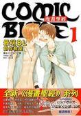 漫畫聖經 01最萌BL創作教室