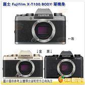 現貨 富士 Fujifilm X-T100 BODY 單機身 公司貨 FUJI XT100 翻轉螢幕 4K 可拆手柄 WIFI