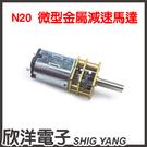 N20 微型金屬減速馬達 DC6V (1...