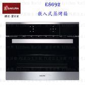【PK廚浴生活館】高雄櫻花牌 E8692  嵌入式蒸烤箱  蒸烤箱   實體店面 可刷卡