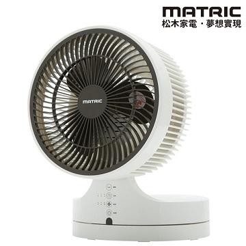 【南紡購物中心】【MATRIC 松木】10吋美型渦輪循環扇 MG-AF1006