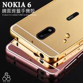 鏡面背蓋 Nokia 6 手機殼 電鍍 自拍 鏡子 金屬邊框 鋁框 保護框 保護殼 硬殼