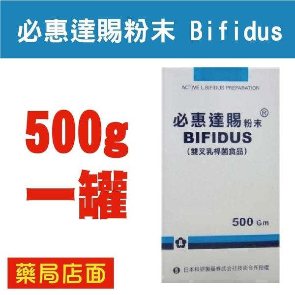 元氣健康館 必惠達賜粉末 Bifidus 500g