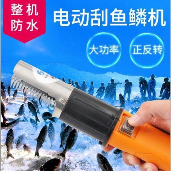 刮魚鱗神器電動刮魚鱗機手握式全自動無線充電式魚鱗刨刮鱗器家用【中秋節滿598八九折】