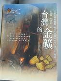 【書寶二手書T3/地理_OPP】台灣的金礦_余炳盛.方建能