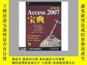 二手書博民逛書店中文版Access罕見2007寶典( )16096 美/Mich