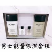 【男士禮盒】JIGOTT 男士滋養 能量保溼兩件套組 贈旅用組 【花想容】