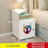 簡易床頭櫃簡約現代北歐式臥室收納床邊小櫃子小型儲物多功能組裝 雙12搶先購 交換禮物