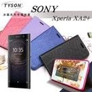【愛瘋潮】索尼 SONY Xperia XA2+  冰晶系列 隱藏式磁扣側掀皮套 保護套 手機殼