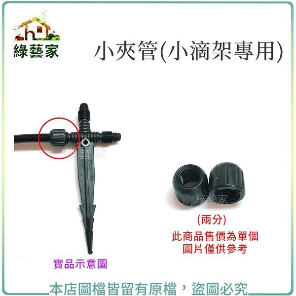 【綠藝家】小夾管蓋(自動澆水器.自動撒水器小滴架專用)