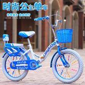 折疊兒童自行車20/22寸男女孩單車7-8-9-10-14歲小學生小孩女童車igo     韓小姐