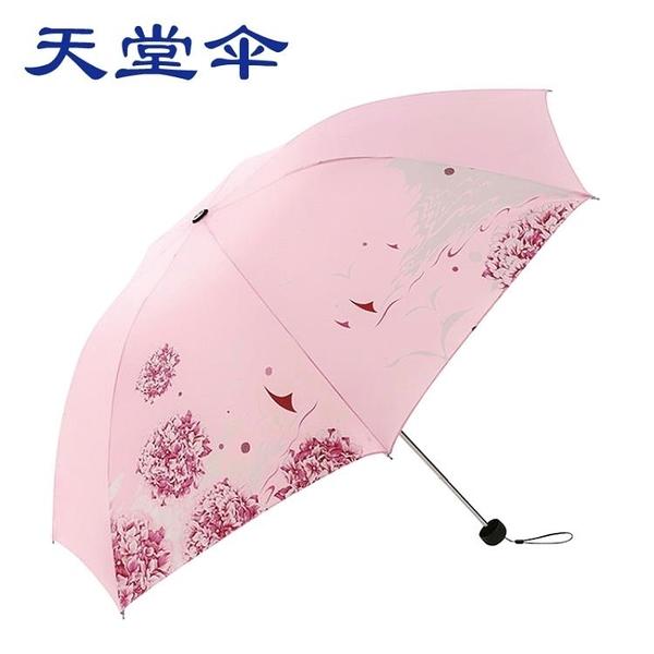 天堂傘雨傘摺疊晴雨兩用太陽傘簡約便攜遮陽 【蜜斯蜜糖】